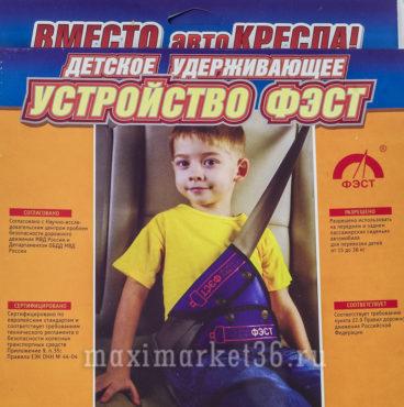 adapter-remnya-bezopasnosti-22fest-22-v-korobke_