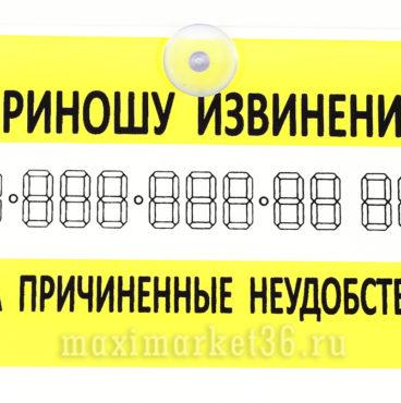 naklei-ka-22izvinite-za-neudobstva-22-s-prisoskoi-i-nomerom-tel