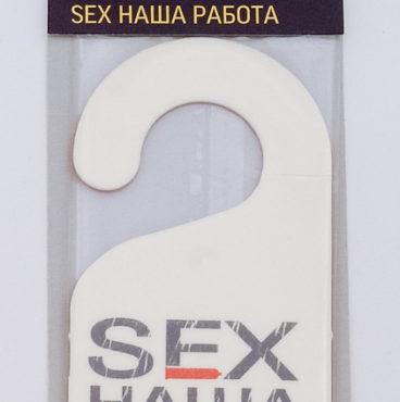 osvezhitel-vozduha-contex-22sex-nasha-rabota-22