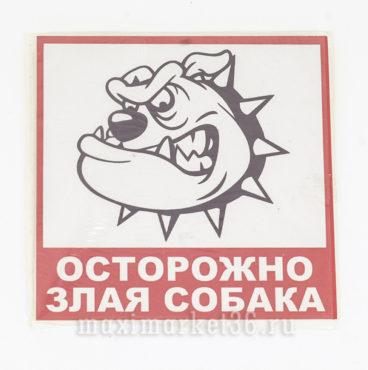 tablichka-22ostorozhno-zlaya-sobaka-22-malaya-sobachya-morda