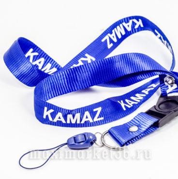 shnurok-derzhatel-na-sheyu-22kamaz-22