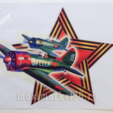 Наклейка Победа!!! + два самолёта 30х24см №12а