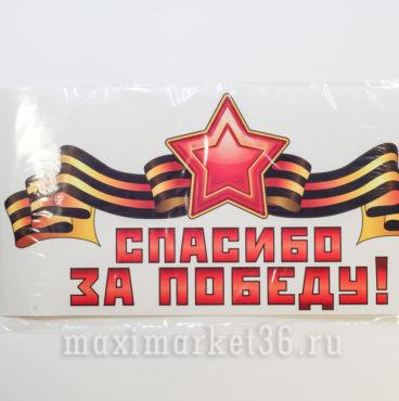 Наклейка СПАСИБО ЗА ПОБЕДУ! 15х30см НДП-13