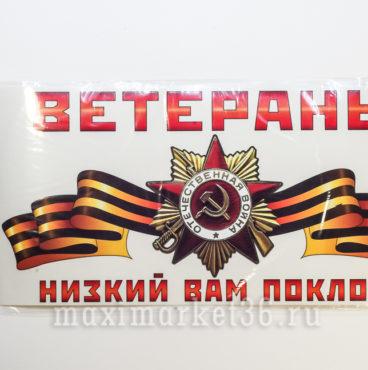 Наклейка ВЕТЕРАНЫ,НИЗКИЙ ВАМ ПОКЛОН! 15х30см НДП-06