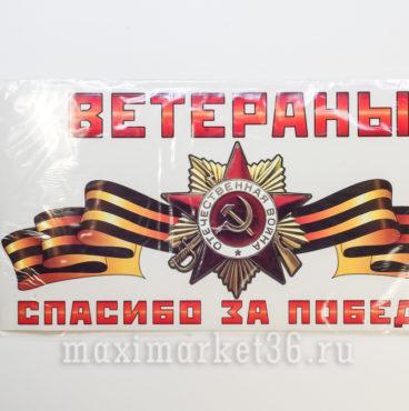 Наклейка ВЕТЕРАНЫ,СПАСИБО ЗА ПОБЕДУ! 15х30см НДП-05