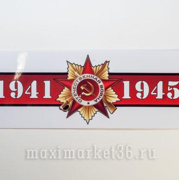 Наклейка Орден ВОВ 1941-1945 30х11см №41