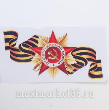 Наклейка Орден ВОВ с Георглентой 20х10,5 см №42