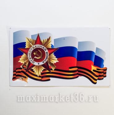 Наклейка Орден ВОВ+Триколор 20х15см №40а(45)
