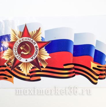 Наклейка Орден ВОВ+Триколор 20х30см №40а(45)