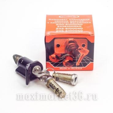 Ремкомпл Личинки замка двери с замком багажника Нокс 2115 в коробке-2