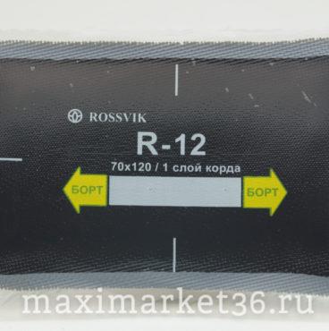 Латки покрышечные ROSSVIK R-12 70х120 Слой корда 1 (10шт)