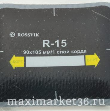 Латки покрышечные ROSSVIK R-15 90х105 Слой корда 1 (10шт)