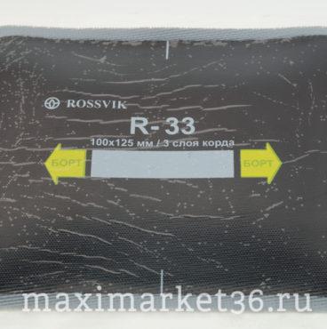 Латки покрышечные ROSSVIK R-33 120х160 Слой корда 3