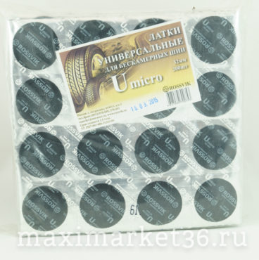 Латки покрышечные утолщ.резина Umicro 32мм ROSSVIK