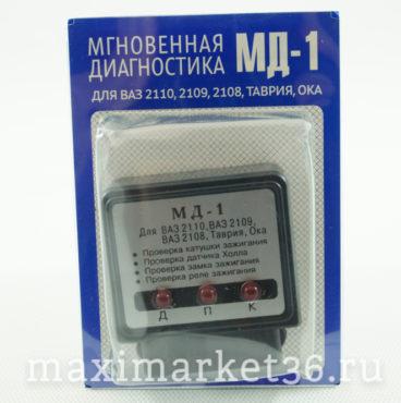 Мгновенная диагностика МД-1