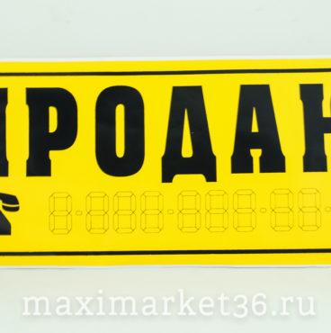 Наклейка НП-01 ПРОДАЮ жёлтый фон (15х31см) наружняя ЖИРАФ 10