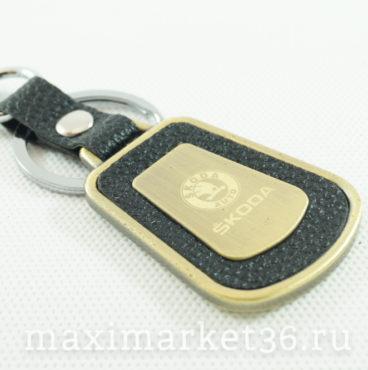 Брелок на ключ металлический с кожаной вставкой и логотипом авто SHKODA