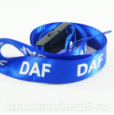 Шнурок-держатель на шею DAF