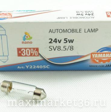 Автолампа C5W (SV8.58) 36мм софитная (салонная) 24V YAMAHATO