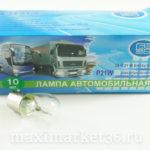 Автолампа P21W (BA15s - одноконтактная) 24V БРЕСТ А24-21-3 (БЕЛСВЕТ)
