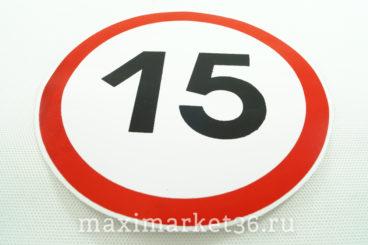 Наклейка ограничение скорости 15 в круге D=15см
