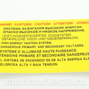 Наклейка - табличка под капот жёлтая (аналог заводской) 12х6см Система зажигания высокой энергии