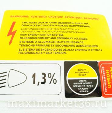 Наклейка - табличка под капот жёлтая (аналог заводской) 13х11см