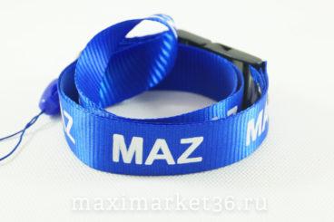 Шнурок-держатель на шею MAZ