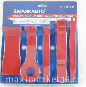 Набор лопаток для разборки обшивки 5 предметов (съёмник клипс) МАЯКАВТО 4073вт