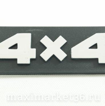 Орнамент боковой 4х4 - 21213-8212104-10 матов.
