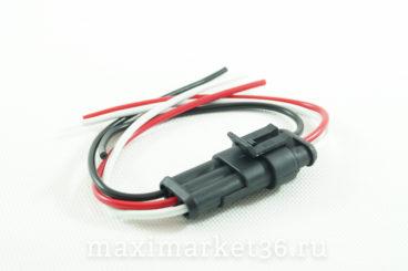 Разъём проводки 3- ой с проводами Герметичный (на иномарки) (пара-папа+мама)