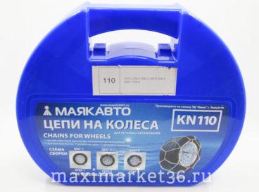 Цепи противоскольжения на колеса KN 110 МАЯКАВТО 110с