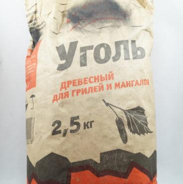 Уголь древесный для мангалов 2,5 кг