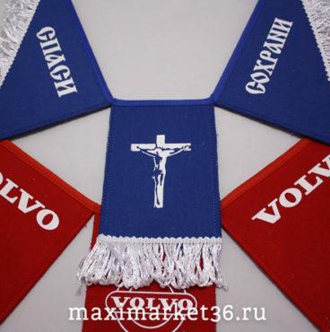 Вымпел ТРОЙНОЙ на 2 присосках с названиями ГРУЗОВЫХ машин (Спаси Сохрани ) + логотип красный и синий