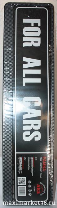 Рамка номера пласт. фольгированная КАРБОН ТЁМНЫЙ (напрессованная фольга) ГАРАНТИЯ 1 ГОД