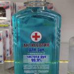 Антисептик для рук 250мл с витамином Е, чистота рук 99,9%