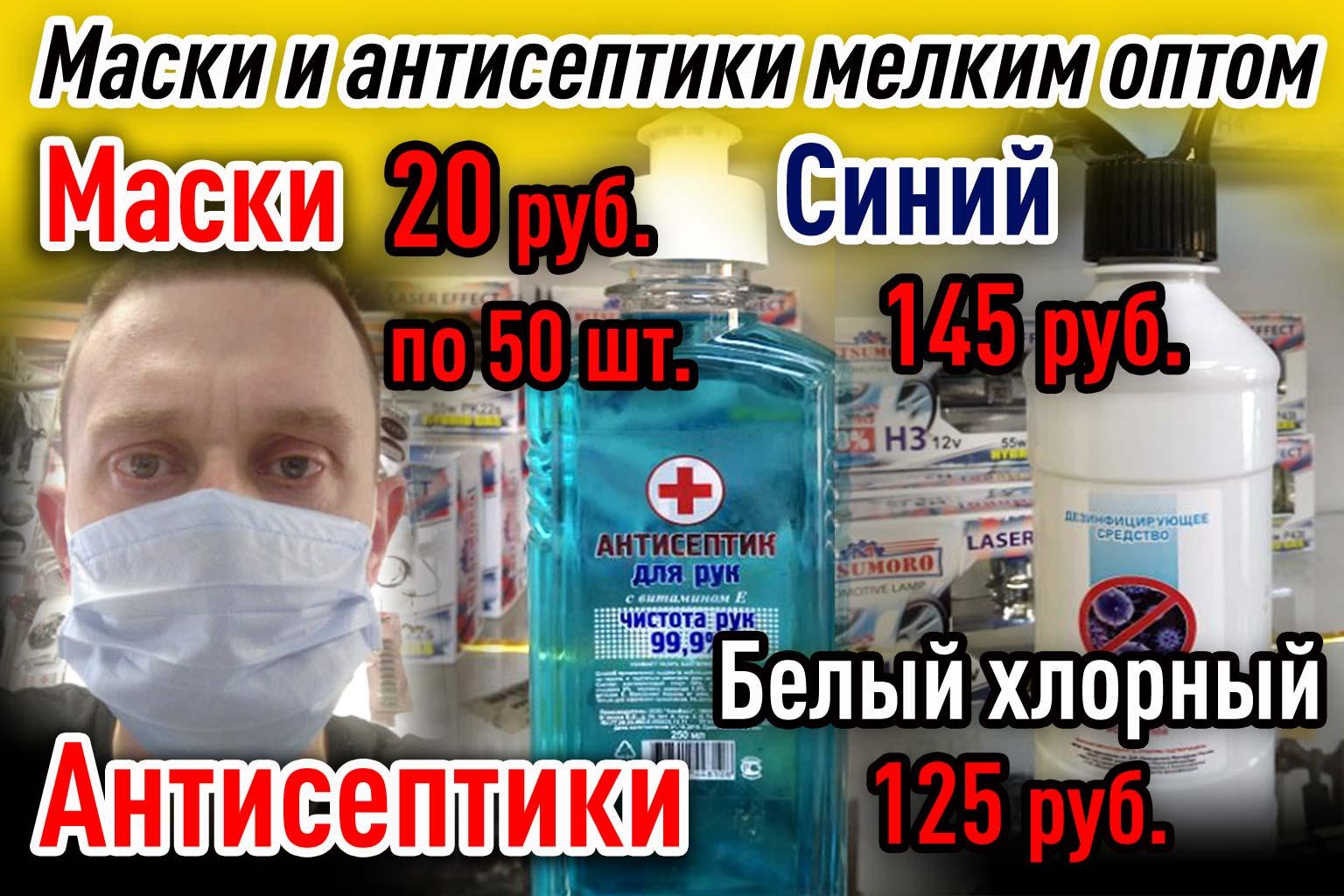 Маски и антисептики купить Воронеж